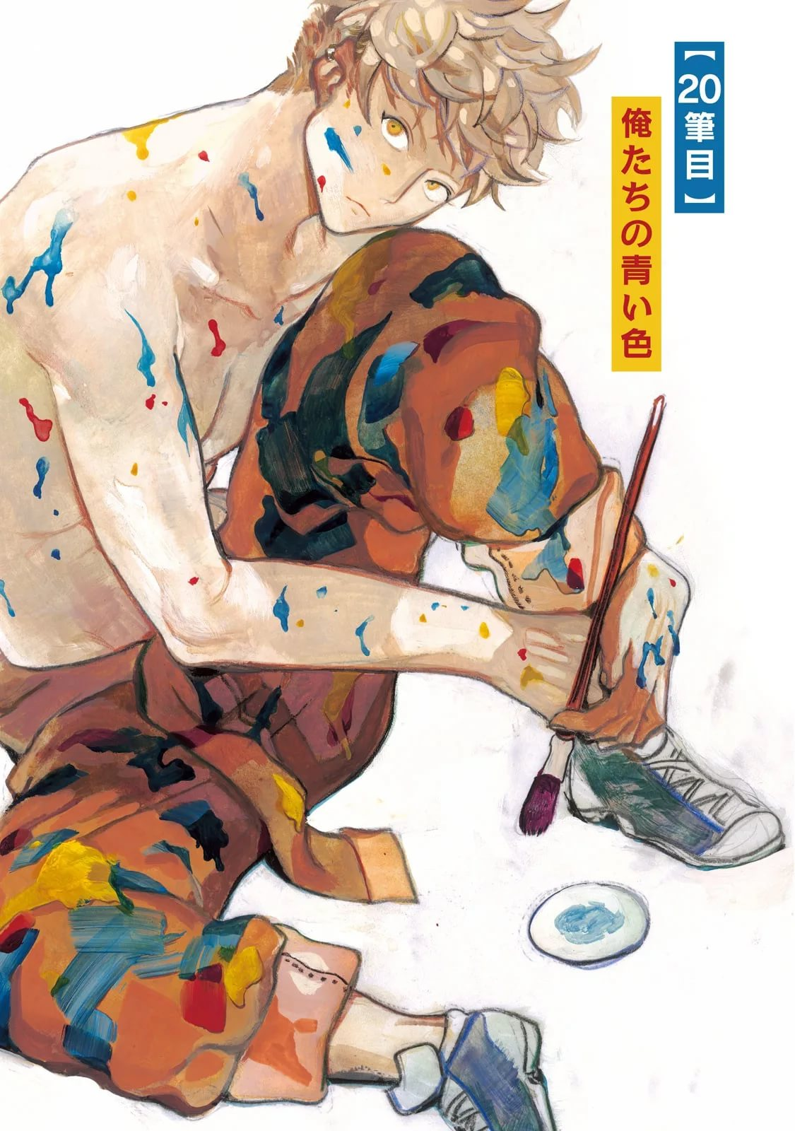 Голубой период, арт из аниме (3)